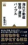 海外不動産 管理・運営バイブル (黄金律新書)