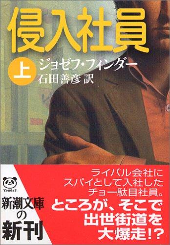 侵入社員〈上〉 (新潮文庫)の詳細を見る