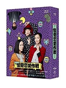 怪奇恋愛作戦 Blu-ray BOX