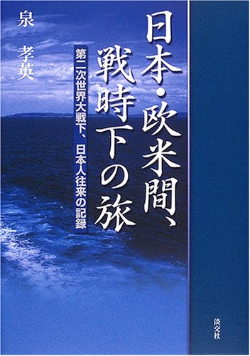 日本・欧米間、戦時下の旅―第二次世界大戦下、日本人往来の記録の詳細を見る