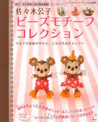 佐々木公子ビーズモチーフコレクション (レディブティックシリーズno.3184)