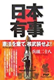 日本有事―憲法(マックKEMPOH)を棄て、核武装せよ! (PHP Paperbacks)