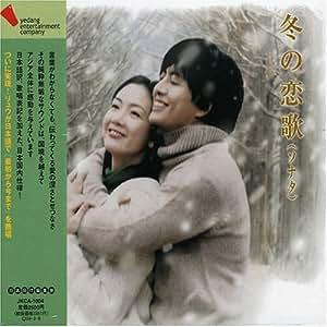 冬の恋歌(ソナタ) オリジナルサウンドトラック ‾国内盤‾