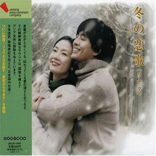 冬の恋歌(ソナタ) オリジナルサウンドトラック ?国内盤?