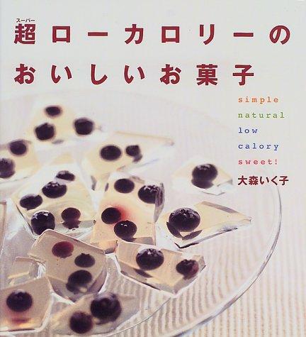 超(スーパー)ローカロリーのおいしいお菓子 (講談社のお料理BOOK)