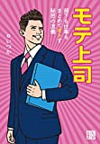 モテ上司 (じっぴコンパクト文庫)
