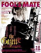 FOOL'S MATE (フールズメイト) 2008年 10月号 (No.324)()