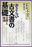 おさらい古文書の基礎―文例と語彙 (シリーズ日本人の手習い)