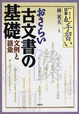 おさらい古文書の基礎―文例と語彙 (シリーズ日本人の手習い)の詳細を見る