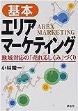 基本 エリアマーケティング―地域対応の「売れるしくみ」づくり