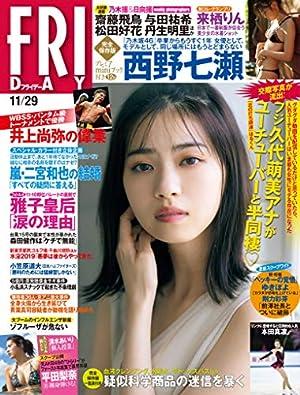 FRIDAY (フライデー) 2019年11月29日号 [雑誌] FRIDAY