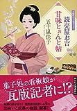 読売屋お吉 甘味とぉんと帖 (祥伝社文庫)