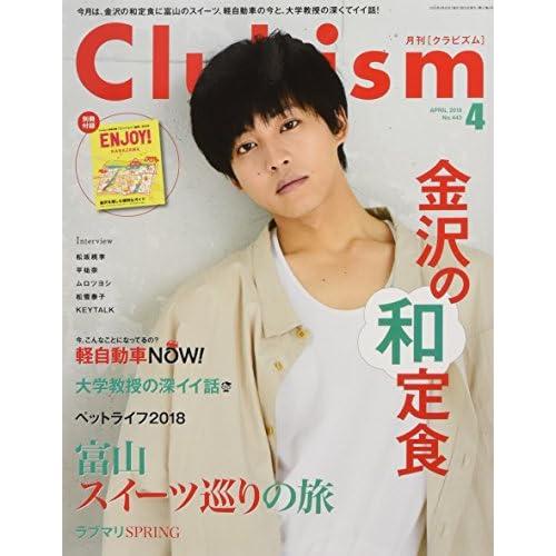 Clubism(クラビズム) 2018年 04 月号 [雑誌]