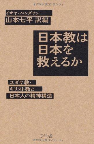 日本教は日本を救えるか ユダヤ教・キリスト教と日本人の精神構造の詳細を見る
