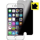 のぞき見防止 液晶保護フィルム『Privacy Shield iPhone 6s/6 』