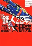 『鉄人28号』大研究―操縦器(リモコン)の夢 (講談社SOPHIA BOOKS)