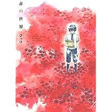 赤の世界(1) (ITANコミックス)