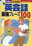 CD付き 英会話最強フレーズ100 (主婦の友ベストBOOKS) 画像