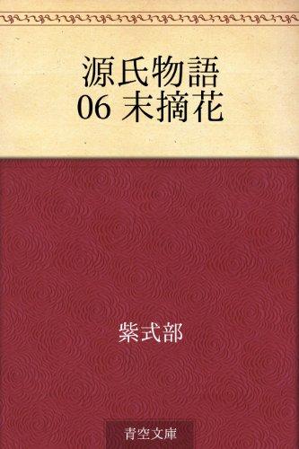 源氏物語 06 末摘花