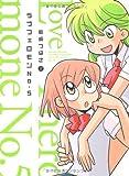 ラブフェロモンNo.5(2) (アクションコミックス)