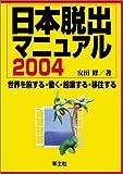 日本脱出マニュアル〈2004〉―世界を旅する・働く・起業する・移住する