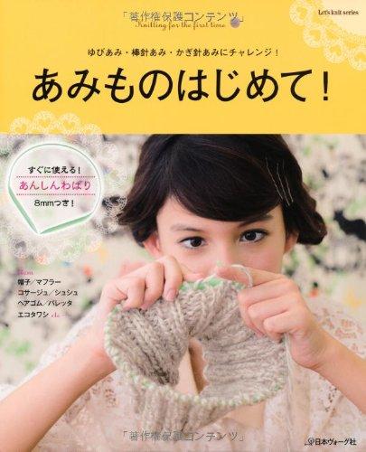 付録 あんしんわばり付 あみものはじめて! (Let's knit series)