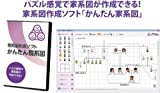 家系図作成ソフト「かんたん家系図」