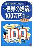 もし世界の経済が100万円とかだったら―実感できる数字で比べてみました!