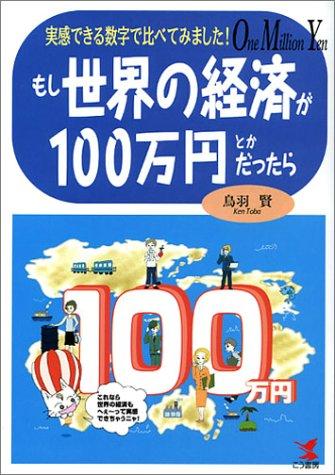 もし世界の経済が100万円とかだったら―実感できる数字で比べてみました!の詳細を見る