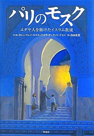 パリのモスク―ユダヤ人を助けたイスラム教徒の詳細を見る