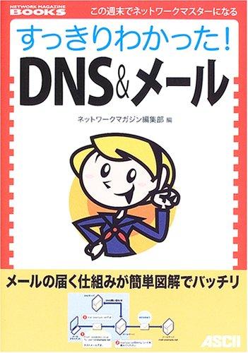 すっきりわかった!DNS&メール (NETWORK MAGAZINE BOOKS)の詳細を見る
