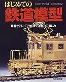 はじめての鉄道模型―車輌工作からレイアウトまで
