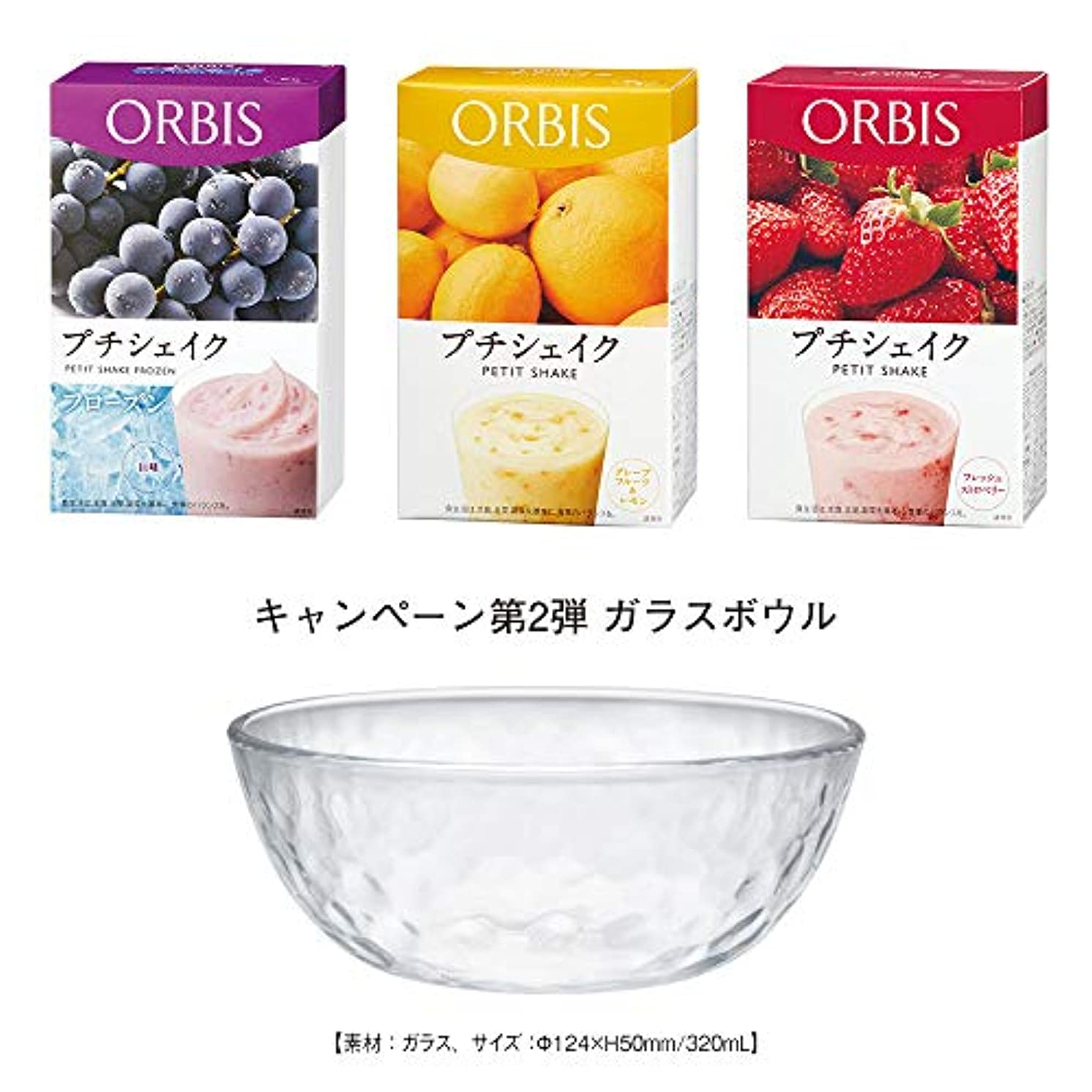 地球パーティションクモオルビス(ORBIS) プチシェイク3箱セット(フローズン 巨峰+グレープフルーツ&レモン+フレッシュストロベリー) 7食分×3箱 ガラスボウル付 ◎(ダイエットドリンク?スムージー◎