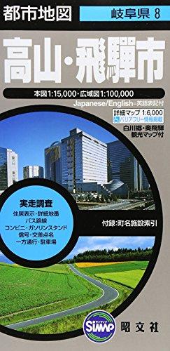 都市地図 岐阜県 高山・飛騨市 (地図 | マップル)