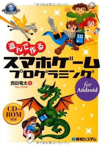 遊んで作るスマホゲームプログラミング for Android (Game developer books)