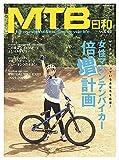 MTB日和 Vol.46 (タツミムック)
