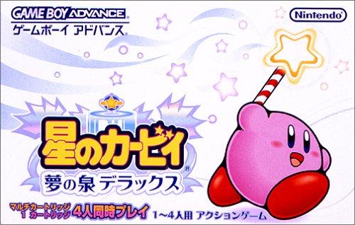 任天堂 星のカービィ 夢の泉デラックス B00006L90A 1枚目