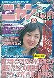 ニャン2倶楽部Z (ゼット) 2000年 11月号 (ニャン2倶楽部)