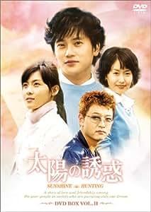 太陽の誘惑 BOX2 [DVD]