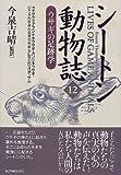 シートン動物誌〈12〉ウサギの足跡学