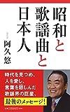 昭和と歌謡曲と日本人 画像