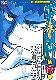 天牌 60―麻雀飛龍伝説 (ニチブンコミックス)