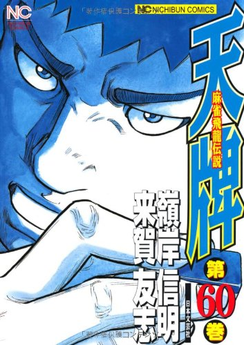 天牌 60—麻雀飛龍伝説 (ニチブンコミックス)