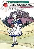 バッキンガム宮殿の殺人 (ハヤカワ・ミステリ文庫)