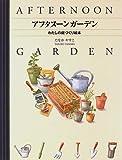 アフタヌーンガーデン―わたしの庭づくり絵本