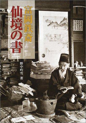 富岡鉄斎 仙境の書