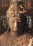 仏像彫刻―鑑賞と彫り方
