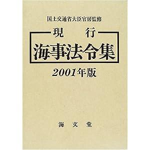現行海事法令集〈2001年版〉