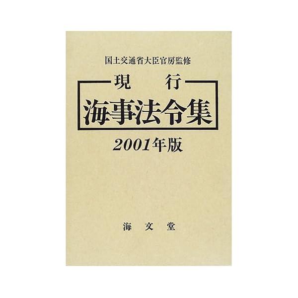 現行海事法令集〈2001年版〉の商品画像