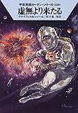 虚無より来たる―宇宙英雄ローダン・シリーズ〈250〉 (ハヤカワ文庫SF)